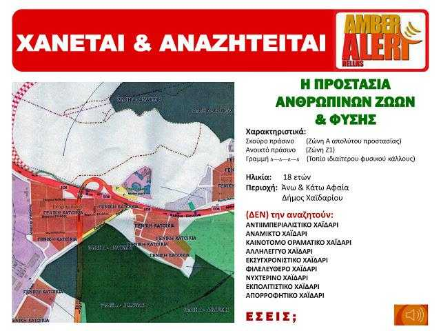 AMBER ALERT: Χάθηκε ζώνη προστασίας στα βουνά του Χαϊδαρίου