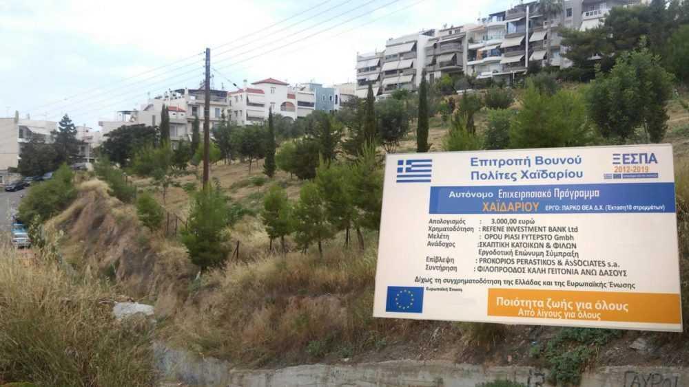 Πάρκο «ΘΕΑ Δ.Χ.» δίχως χρηματοδότηση από το Δήμο Χαϊδαρίου!